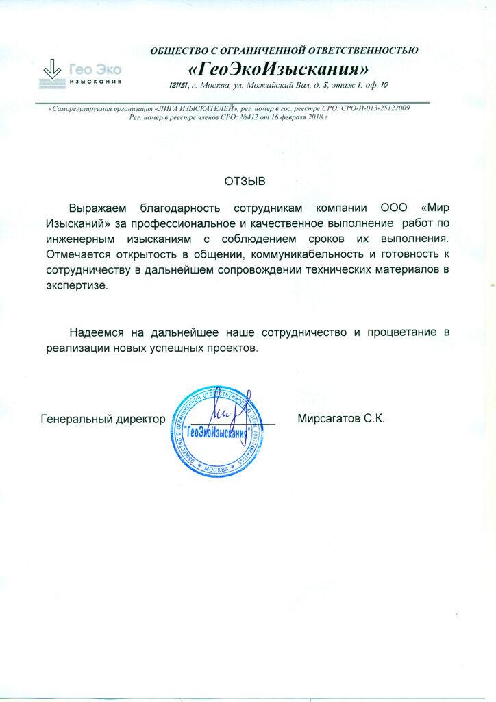 Otzyv_GeoEcoIzyskania