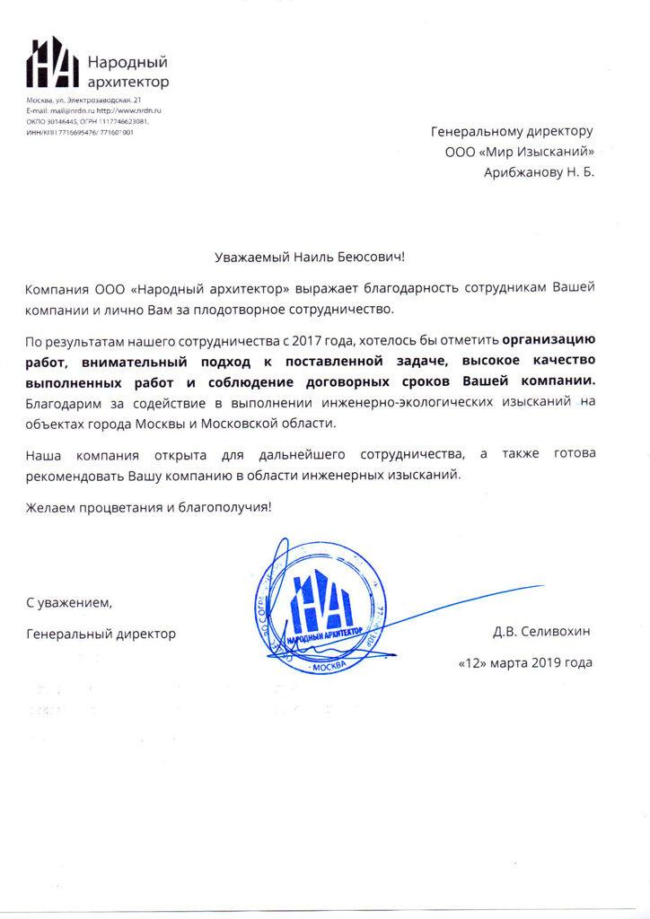 Otzyv_Narodnyj_Arhitektor
