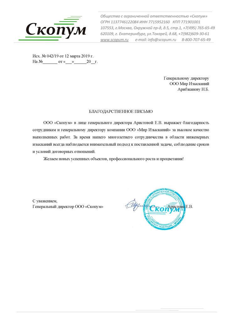 Otzyv_Skopum