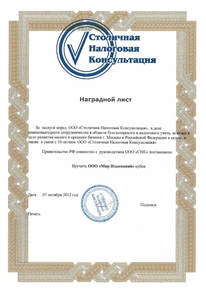 stolichnaya-nalogovaya-konsultacia