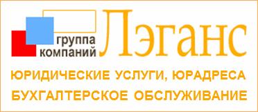 Legans.ru