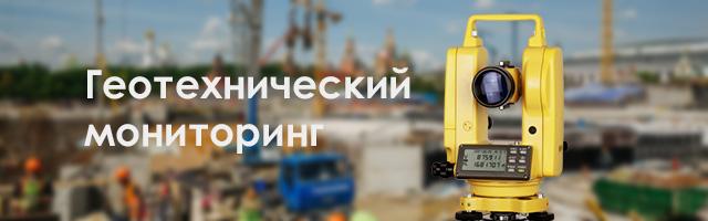 geotehnicheskiy-monitoring